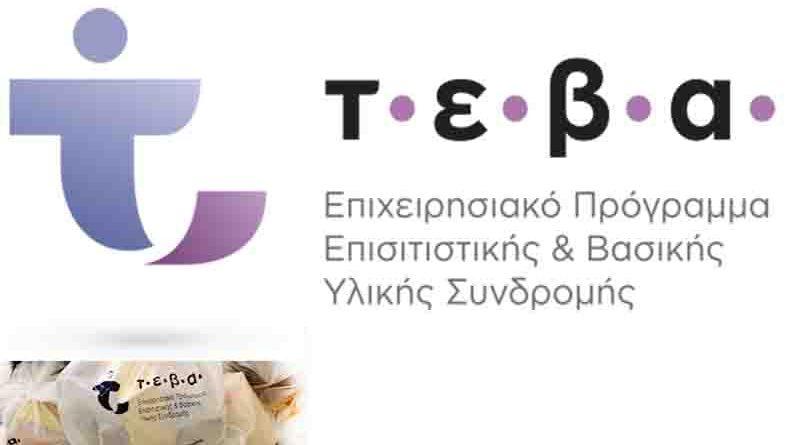 Δήμος Σικυωνίων: 678 νοικοκυριά θα ενισχυθούν με δωρεάν προϊόντα από το πρόγραμμα ΤΕΒΑ
