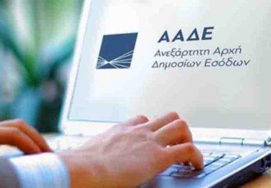 ΑΑΔΕ: Άνοιξε η πλατφόρμα ρύθμισης χρεών για επανένταξη σε πληγέντες από την πανδημία