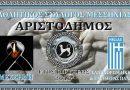 Ο Αθλητικός Σύλλογος Μεσσηνίας:Συλλυπητήρια στην οικογένεια του Σπύρου