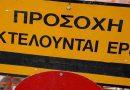 Σύσκεψη για εντάξεις έργων στο αναθεωρημένο ΕΣΠΑ -Λάμπαινα – Αρχαία Μεσσήνη –  παλιά εθνική οδό στην Κορινθία