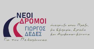 Γιώργος Δέδες: Αιτία πολέμου για την Πελοπόννησο η βίαιη απένταξή της από το φυσικό αέριο