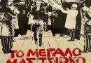 Το Θεατρικό Εργαστήρι Μεσσήνης: «Το Μεγάλο μας Τσίρκο» μεταφέρετε για τον Χειμώνα