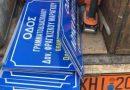 Κόρινθος: Καταλυτική παρέμβαση πάνω στο θέμα της ονοματοδοσίας οδών και  δημοτικών κτιρίων  από την Βιβή Τζέκου (Της λαϊκής συσπείρωσης)