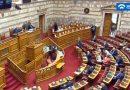 LIVE: Δείτε απευθείας τη συνεδρίαση της Βουλής στο πλαίσιο της ενημερώσεις στο σώμα για την αντιμετώπιση της πανδημίας