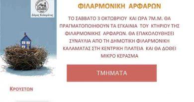 ΕΓΚΑΙΝΙΑ ΤΗΣ ΦΙΛΑΡΜΟΝΙΚΗΣ ΑΡΦΑΡΩΝ