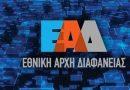 Η Εθνική Αρχή Διαφάνειας παρέδωσε στην Εισαγγελία Εφετών Αθηνών έκθεση για τα οικονομικά πεπραγμένα της απελθούσας περιφερειακής Αρχής Πελοποννήσου