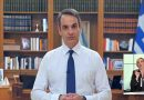 Live: Οι ανακοινώσεις για τη νέα σύνθεση της κυβέρνησης