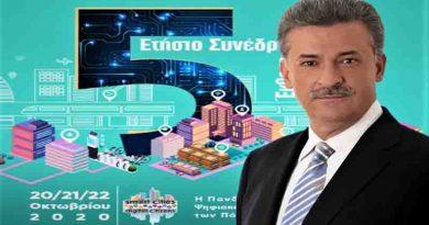 """Ο Δήμαρχος Κορινθίων Βασίλης Νανόπουλος στο 5ο Συνέδριο των """"Sm@rtCities"""" «Η πανδημία είναι η ευκαιρία που έχουμε για να μετασχηματίσουμε τους δήμους ψηφιακά»"""