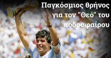 Σοκ στο παγκόσμιο ποδόσφαιρο: Πέθανε ο Ντιέγκο Μαραντόνα