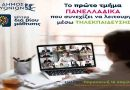Δήμος Σικυωνίων: Πρώτος πανελλαδικά συνεχίζει μέσω τηλεκπαίδευσης τη λειτουργία του το Κέντρο Διά Βίου Μάθησης (Κ.Δ.Β.Μ.)