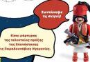 Η Επανάσταση του 1821 γίνεται… Playmobil: Φιγούρες με Κολοκοτρώνη, Παπαφλέσα και Παλαιών Πατρών Γερμανό