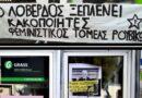 Επίσκεψη στο πολιτικό γραφείο του Γιάννη Λοβέρδου έκανε ο «Ρουβίκωνας»