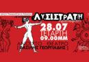 """Την κωμωδία """"Λυσιστράτη"""" του Αριστοφάνη θα ανεβάσει ο Πολιτιστικός Σύλλογος Λύσιππος"""