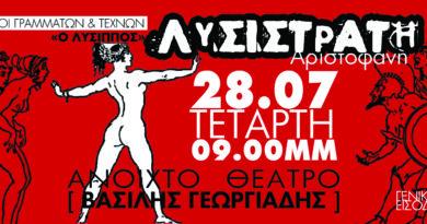 """Ξυλόκαστρο, 28 Ιουλίου: η Λυσιστράτη"""", από τον σύλλογο Φίλοι Γραμμάτων και Τεχνών """"Ο Λύσιππος"""""""