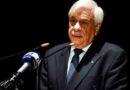 Παυλόπουλος: Το παράδειγμα των Ντρέδων υπενθυμίζει το δικό μας χρέος για την πατρίδα