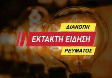 Διακοπή Ρεύματος τώρα σε  περιοχές του δήμου Μεσσήνης
