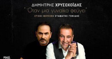 """Ο Σταμάτης Γονίδης υπογράφει την νέα επιτυχία του Δημήτρη Χρυσοχοΐδη – """"Όταν Μια Γυναίκα Φεύγει"""""""